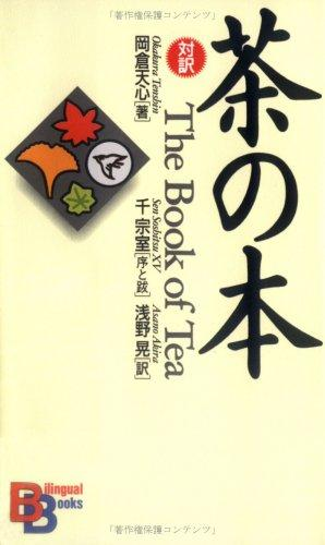 The Book of Tea (Kodansha Bilingual Books)