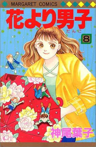 Hanayori Dango Vol. 8 (Hanayori Dango) (in Japanese) by Yoko Kamio