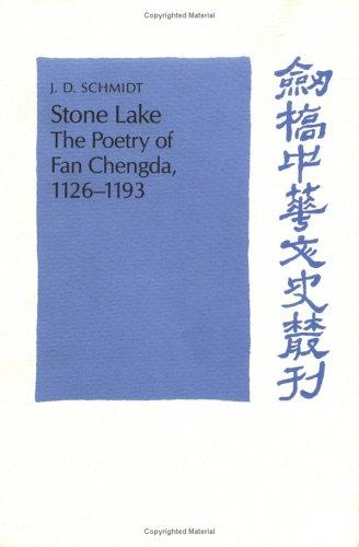 Stone lake by Fan, Chʻeng-ta